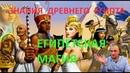 ЗНАНИЯ ДРЕВНЕГО ЕГИПТА 💥 Семинар Андрея Дуйко 🔴 Магия и Тайны Древнего Египта💥 эзотерика и Египет