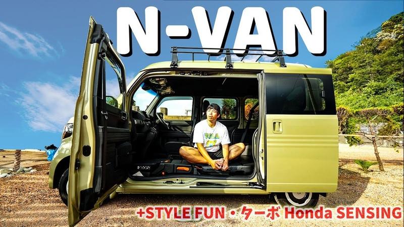 新車 便利すぎる商用車N VANがキター! STYLE FUN ターボモデル