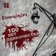 Чартова Дюжина - 100 Лет Одиночества - КОПЕНGАGЕН
