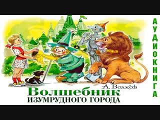 Волшебник Изумрудного Города  Александр Волков  Аудиокнига