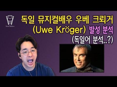 보컬밸런스 독일 뮤지컬배우 우베 크뢰거 Uwe Kröger 발성 분석 독일어 분석