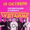 ГУДТАЙМС в Перми 19.10.2019