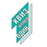 Логотип Квиз1.рф - ультрасовременный квиз в г. Казань.