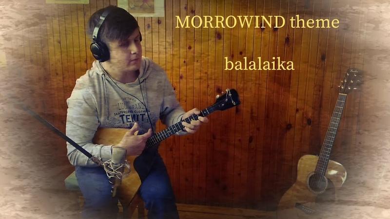The Elder Scrolls 3: Morrowind theme Nerevar Rising on the balalaika