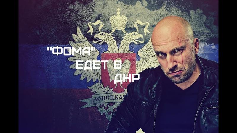физрук Фома едeт в ДНР