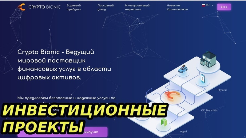 Инвестиции в крипту - Crypto-bionic Обзор проекта 2019 доход 0.77% в сутки.