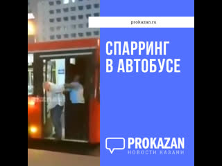 ProKazan NEWS. Спарринг в автобусе