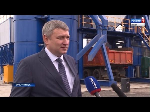175 тонн в час в Омутнинске открылся асфальтобетонный завод ГТРК Вятка