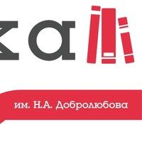 Логотип Библиотека Добролюбова, Красноярск