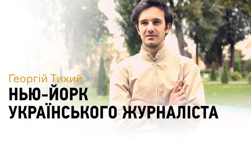 Нью-Йорк українського журналіста. Як у США живуть етнічні росіяни та українці? Бачив Георгій Тихий