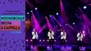 Группа Кватро - Адажио (Альбинони) / Московская весна A Cappella 2019 / Moscow Seasons