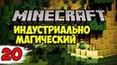 ОЧКИ ОТКРОВЕНИЯ ► minecraft индустриально - магический 20
