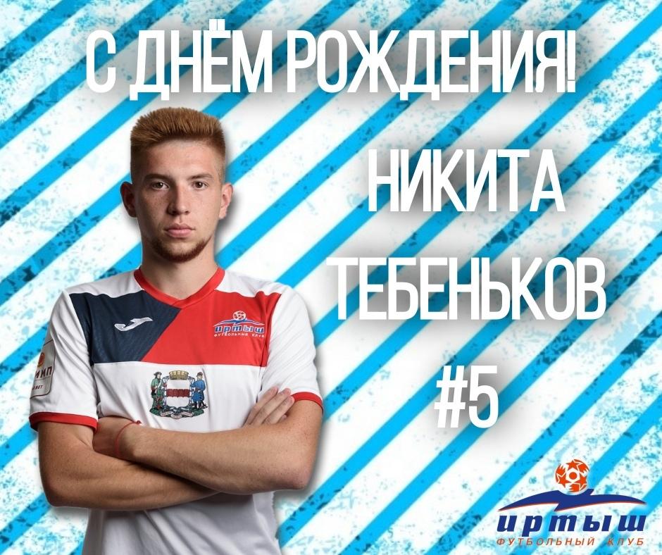 Поздравляем Никиту Тебенькова! (16.09.2019)