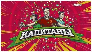 «Капитаны». Выпуск 10. Денис Глушаков. Спартак