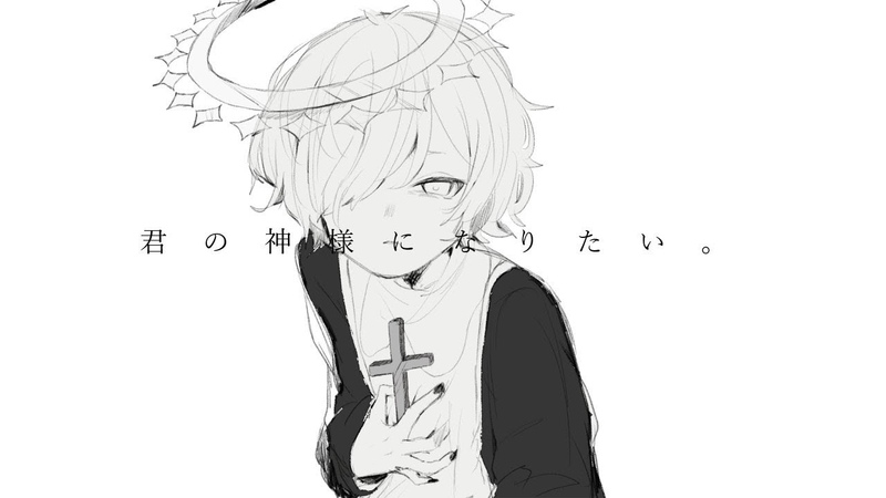 UTAUカバー 君の神様になりたい。 カゼヒキ