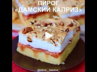Пирог «дамский каприз» (ингредиенты указаны в описании видео)