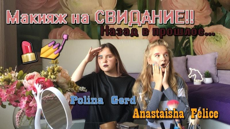 НАЗАД В ПРОШЛОЕ Макияж на Свидание С Anastaisha Felice 💄💅💖