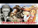 Кощей Бессметный озвучил Veeliam Terter