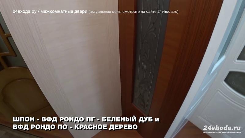 Дверь ШПОН ВФД РОНДО ПГ БЕЛЕНЫЙ ДУБ и ВФД РОНДО ПО КРАСНОЕ ДЕРЕВО
