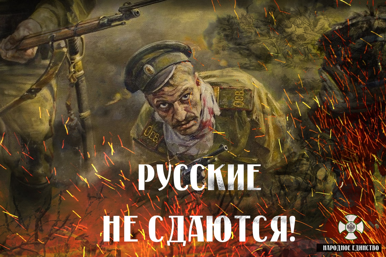 русские не сдаются картинки демонстрировал оригинальность