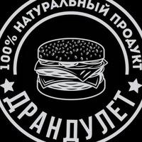 """Логотип Бургерная """"ДРАНДУЛЕТ"""""""