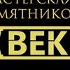 """Мастерская памятников """"ВЕК"""""""