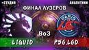 LIQUID vs PSG.LGD - 2 Карта - Bo3   Финал Нижней Сетки   The International 9 [Аналитика]