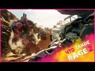 Rage 2 официальный трейлер «что такое rage 2»