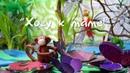 Пластилиновый мультфильм Хочу к маме Джулия Дональдсон