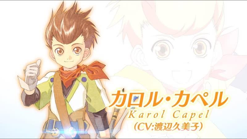 Tales of Vesperia Definitive Edition - Трейлер персонажа Karol Capel [JP]