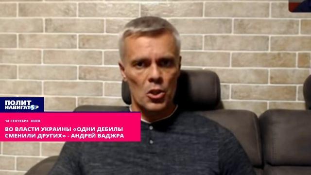 Во власти Украины одни дебилы сменили других Андрей Ваджра