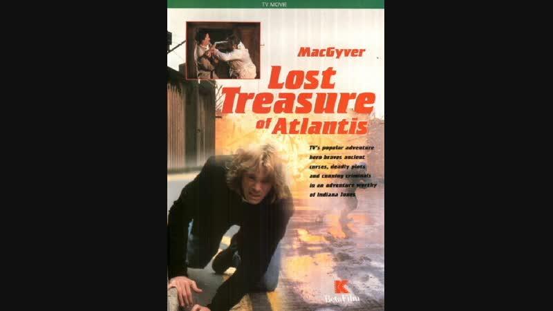 Макгайвер.Потерянные сокровища Атлантиды.1994