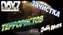 Arma2 DayZ mod Namalsk emulab🔴8 серия🔴Штурм бандитов