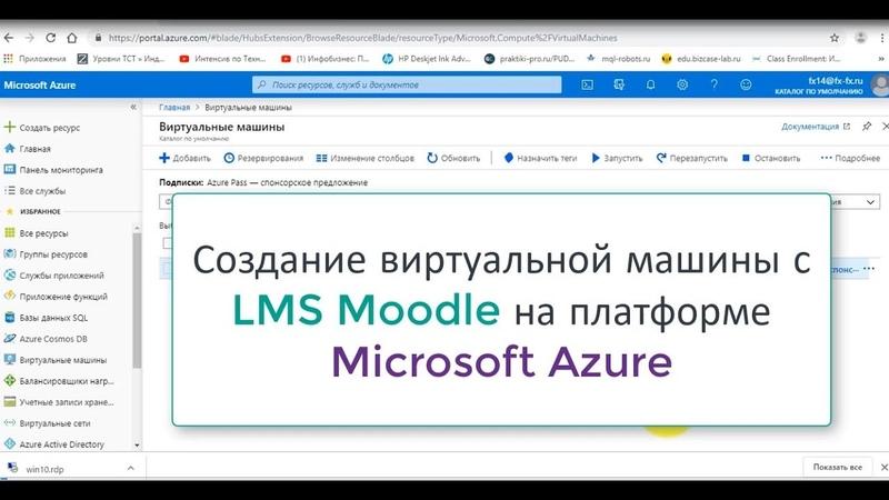 Создание виртуальной машины с LMS Moodle на платформе Microsoft Azure