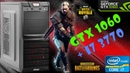 Intel i7 3770 GTX 1060 3GB (PUBG, FORNITE, Witcher 3, Far Cry 5, BF1 FPS Test) ZEVS PC 10700