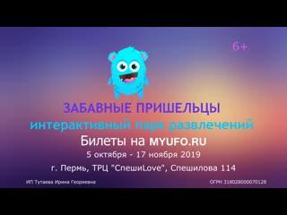 """Интерактивный парк развлечений """"Забавные пришельцы"""" в Перми!"""