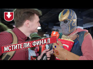 Мстители: Финал. Реакция первых зрителей