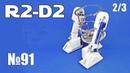 Звёздные Войны. R2-D2   Выпуск №91. Часть 2