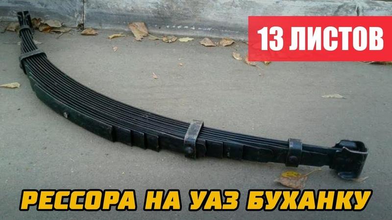 Рессора на УАЗ 452 Буханка 13 ти листовая