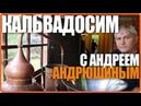 Кальвадосим с Андреем Андрюшиным