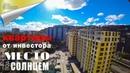 Квартира в Сочи от Инвестора ЖК Место Под Солнцем