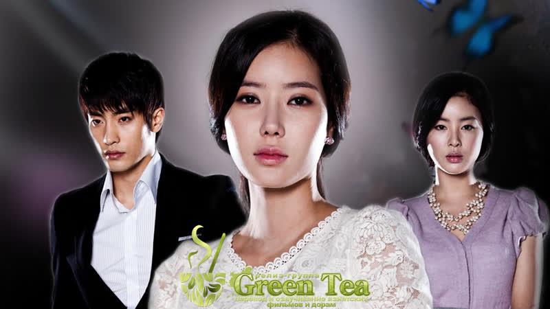GREEN TEA История кисэн 18
