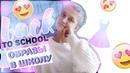 BACK TO SCHOOL ОБРАЗЫ В ШКОЛУ