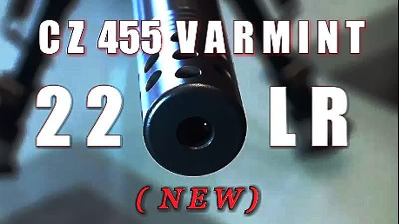 Карабин CZ 455 VARMINT 22 LR, глазами владельца.