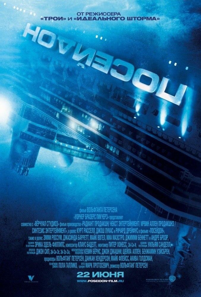 Посейдон / Poseidon
