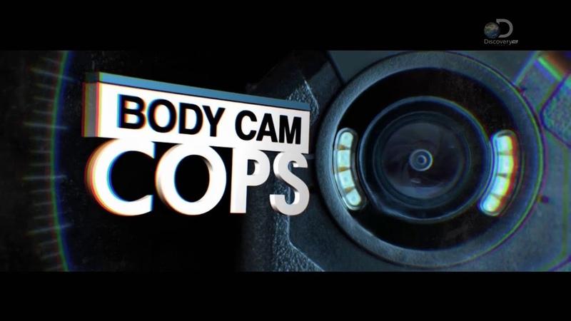 Видеопатруль 1 серия Body Cam Cops 2019 Видеопатруль BodyCamCops ДокументальноеКино