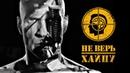 Лигалайз - Не Верь Хайпу (премьера клипа, 2018, 18)