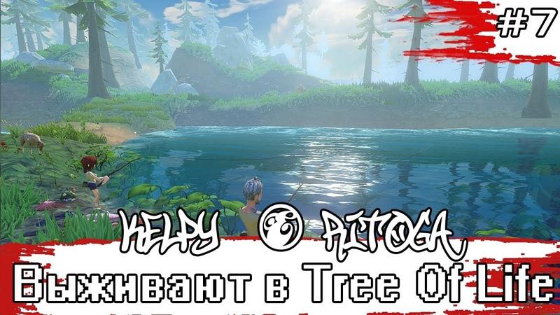 Tree of Life 🔥Плыл на Корабле попал хрен знает куда(Разберусь) 🔥 ^)