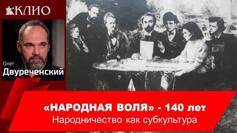 Олег Двуреченский. Народничество как субкультура