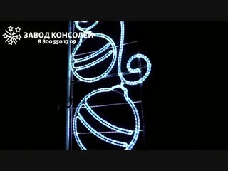 """световая консоль """"рождественские шары"""""""